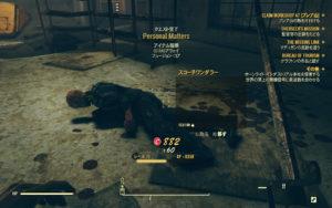 Fallout 76 監督官のクエスト 1