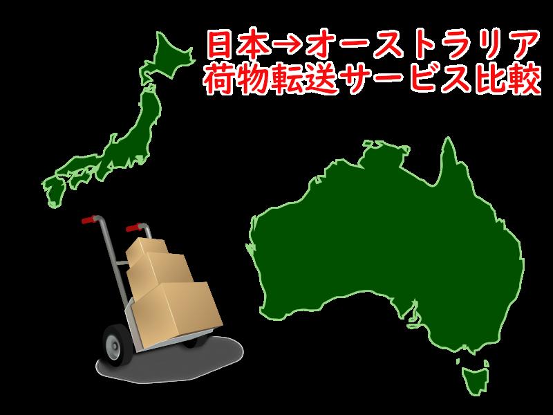 日本からオーストラリアへの荷物転送サービス比較