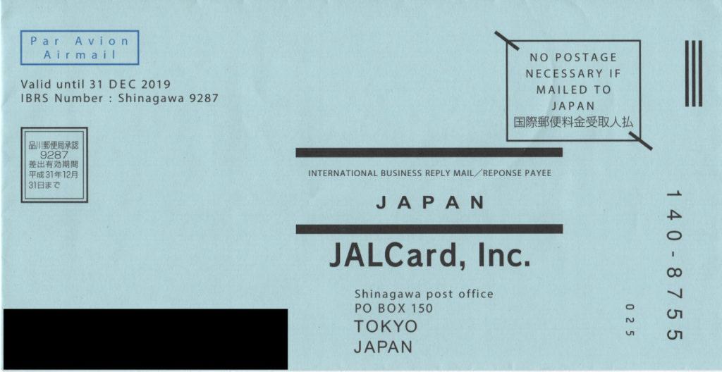 料金別納国際郵便封筒
