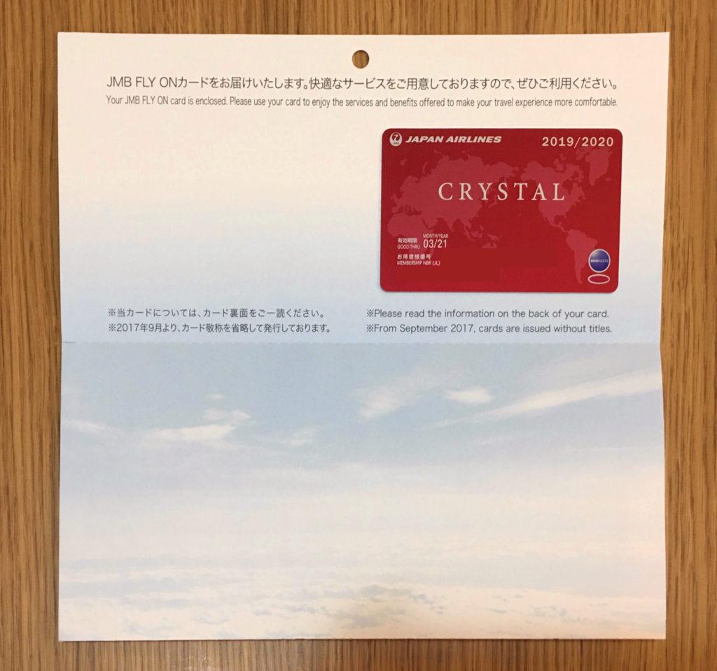 JAL JMB クリスタルカード