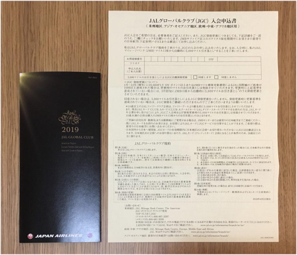 JALグローバルクラブ入会申込書
