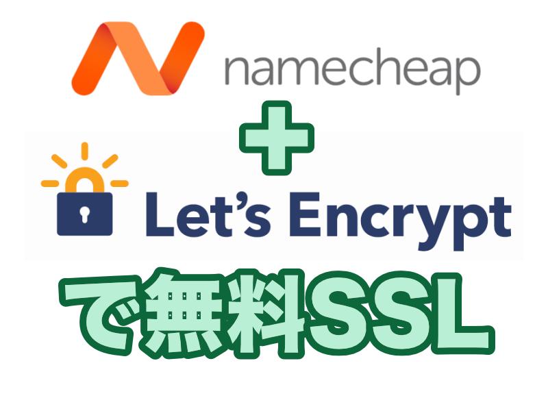 Namecheap と Let's Encrypt で無料 SSL