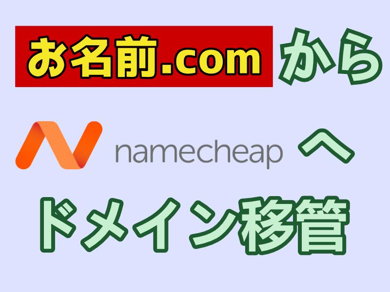お名前.com から Namechaep へドメイン移管